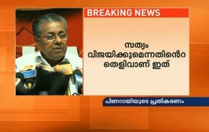 pinarayi-press-meet__small