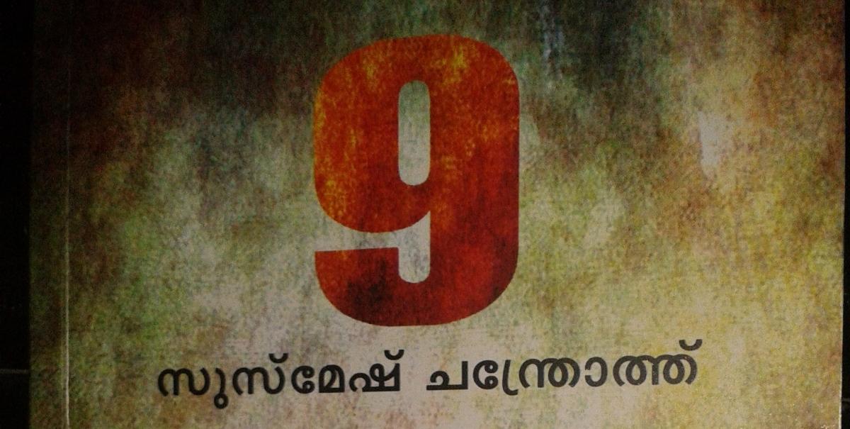 പുസ്തകവിചാരം -സുസ്മേഷ് ചന്ത്രോത്തിന്റെ '9'